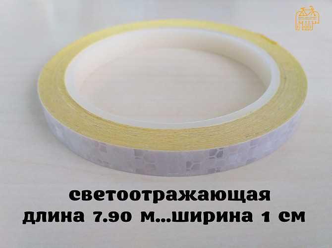 Светоотражающая полоска длина 7.90 м. Белая Boryspil' - изображение 1