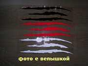 Наклейка на авто в виде Царапины Когтем Черная, Белая, Красная Светоотражающая доставка из г.Boryspil'