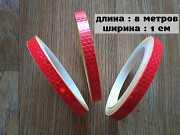 Светоотражающая Красная полоска длина 8 метра доставка из г.Boryspil'