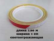 Светоотражающая полоска длина 7.90 м. Белая с красным доставка из г.Boryspil'