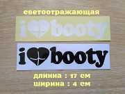Наклейка на авто I Love Booty-Я люблю добычу доставка из г.Boryspil'