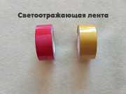 Клеящая Светоотражающая лента на авто Красная, Жёлтая 4.90 метров доставка из г.Boryspil'