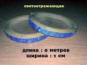 Светоотражающая Синяя полоска длина 8 метров доставка из г.Boryspil'
