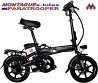 Электровелосипед Paratrooper mini, складной электробайк, электроскутер