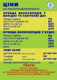 Прокат велосипедов и Добротных роликов. Распродажа новых и б/у качеств доставка из г.Dnipropetrovsk