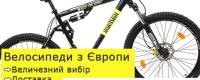 VELOED.com.ua - Бу велосипеды из Германии, Европы